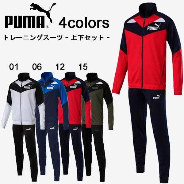 ジャージ プーマ トレーニングスーツ 上下セット ジャケット パンツ スポーツ ウェア 853936 PUMA