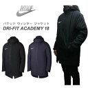コート アウター ジャケット ナイキ メンズ スポーツ ウェア ベンチコート ウォーマー DRI-FIT アカデミー18 SDF 893798