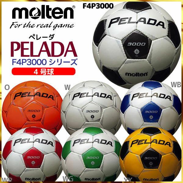 サッカー ボール 4号 ペレーダ 3000 モルテン F4P3000 molten Pelada 小学 ジュニア