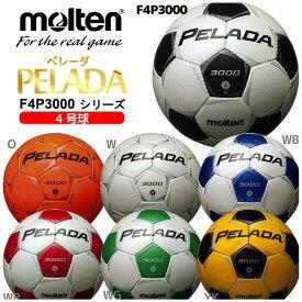 サッカー ボール 4号 ペレーダ 3000 モルテン 小学 ジュニア F4P3000 Pelada molten