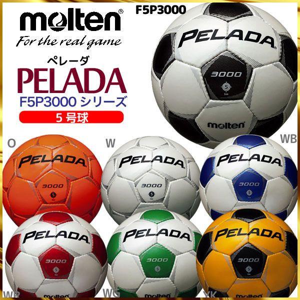 サッカー ボール 5号 ペレーダ 3000 モルテン F5P3000 molten 中学 高校 一般 サッカーボール