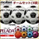 サッカー ボール 5号球 3球 セット モルテン ペレーダ 4000 F5P4000 molten 5号 中学 高校 一般 ★BO