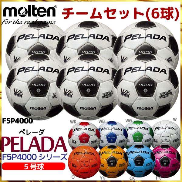サッカー ボール 5号球 6球 セット ペレーダ 4000 モルテン F5P4000 molten 5号 中学 高校 一般 ★BO