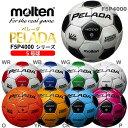 サッカー ボール 5号 モルテン ペレーダ 4000 F5P4000 molten 中学 高校 一般 公式 試合 練習 サッカーボール