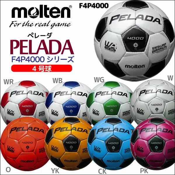 モルテン ペレーダ4000シリーズ F4P4000 ネーム加工入り【molten サッカーボール4号球】(小学校用)[※BO]