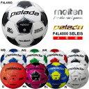 サッカーボール 4号球 モルテン ペレーダ 4000 小学 ジュニア 公式 試合球 サッカー ボール F4L4000 PELADA molten