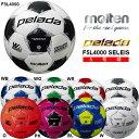 サッカーボール 5号球 モルテン ペレーダ 4000 F5L4000 PELADA 5号 中学 高校 一般 公式 試合 サッカー ボール molten