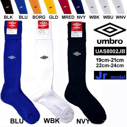 アンブロ ジュニア サッカーストッキング UAS8002JB UMBRO