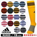 ストッキング アディダス サッカー ゲーム ソックス 3ストライプ 3本線 靴下 MKJ69 -メール便01-