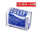 ポカリスエット 粉末 10Lパウダー 40袋セット(740g×10袋入×4箱) 3415-4【大塚製薬】