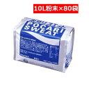 ポカリスエット 粉末 10Lパウダー 80袋セット(740g×10袋入×8箱) 3415-8【大塚製