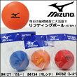 ミズノリフティングボールSTEP1(大きめ)12OS841MIZUNOボール