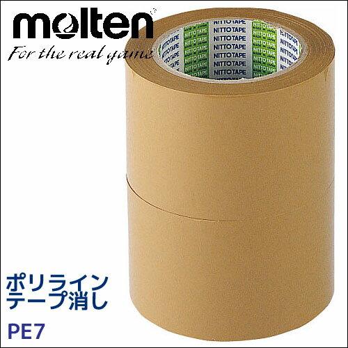 ラインテープ ライン消し モルテン フットサル コート ポリラインテープ消し 体育館 幅70mm×長さ50m 2巻入 PE7 molten [※C]