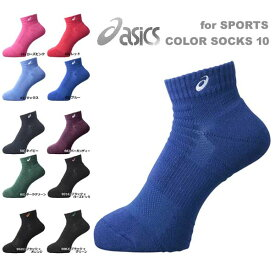 ソックス アシックス スポーツ カラーソックス10 靴下 運動 XAS457 asics バスケット テニス 陸上 ランニング -メール便02-