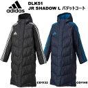アディダス JR SHADOW L パデット コート DLK51 adidas ベンチコート