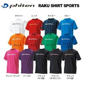 シャツ 半袖 ファイテン Tシャツ 吸汗速乾 ロゴ入り RAKUシャツSPORTS phiten -メール便01-