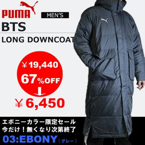 ダウン コート プーマ ロング ベンチコート BTS 92021403 PUMA カラー:エボニ—(グレー)