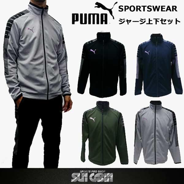 ジャージ プーマ ジャケット パンツ 上下セット スポーツ トレーニング ウェア 656326 656327 PUMA