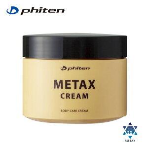 ファイテン メタックスクリーム 250g phiten