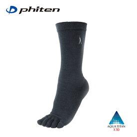 ファイテン アクアチタンソックスX10 アースモデル 5本指タイプ セミロング phiten