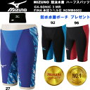 競泳 水着 ミズノ ハーフ スパッツ FINA GX SONIC 3 MR FINA 承認ラベル N2MB6002 MIZUNO メンズ スイミング 水泳