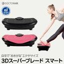 ドクターエア 3Dスーパーブレードスマート エクササイズ ダイエット SB003 -BO-