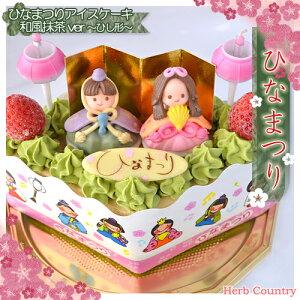 ひな祭りケーキ・ひなまつり和風抹茶アイスケーキ(ひし形)