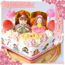 ひな祭りケーキ・ひなまつりアイスケーキ・卵小麦アレルギー対応(ひし形)