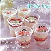 ホワイトデー限定・小さなアイスケーキ/ベリー&チーズ6個セット