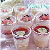 ホワイトデー限定・小さなアイスケーキ/ベリー&チーズ8個セット