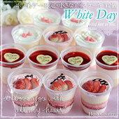 ホワイトデー限定・小さなアイスケーキ/ベリー&チーズ12個セット