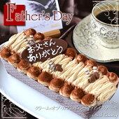 父の日限定・クリーム・オブ・カフェ・ド・ショコラアイスケーキ