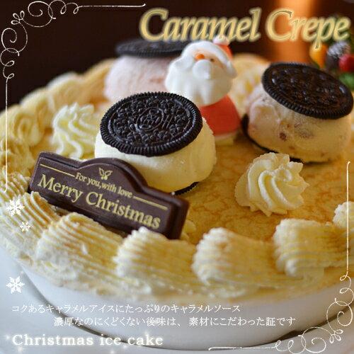 クリスマスアイスケーキ・キャラメルクレープ6号