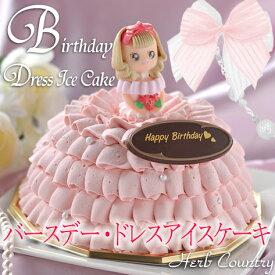 バースデー・ドレスアイスケーキ(プリンセスローズ)5号 (お誕生日)