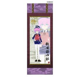 【刀剣乱舞(とうらぶ)】-ONLINE- トレーディング短冊ポスター ●秋田藤四郎