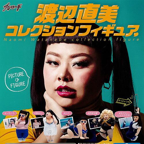【渡辺直美】 コレクションフィギュア 全5種フルコンプセット