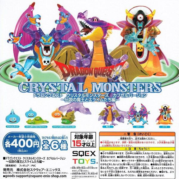 【ドラゴンクエスト】クリスタルモンスターズ カプセルバージョン 〜伝説の魔王とスライムたち編〜 全6種セット ガチャガチャ CRYSTAL MONSTERS