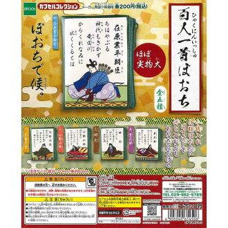 The traditional Japanese playing card ぽおち Emperor Tenji. Onono Komachi. The cicada-maru. Narihira Ariwarano court noble. Japanese beauty-berry traditional Japanese playing card porch