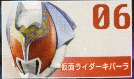 【仮面ライダー】ライダーマスクコレクション Vol.13 06.仮面ライダーキバーラ