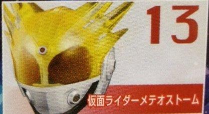 【仮面ライダー】ライダーマスクコレクション Vol.13 13.仮面ライダーメテオストーム【発光台座】
