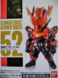 [假面騎士]CONVERGE KAMEN RIDER 10 kombaji假面騎士10●52.假面騎士建造Rabbit Rabbit形式[單物品]食玩