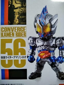 It is Kamen Rider Amazon neo-candy toy CONVERGE KAMEN RIDER 10 コンバージ Kamen Rider 10 ● 56