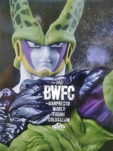 【ドラゴンボールZ】WORLD FIGURE COLOSSEUM 造形天下一武道会 其之四 セル 完全体 ●通常カラー【単品】 BWFC