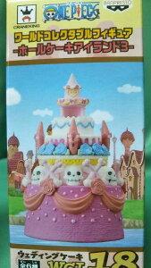 【ワンピース】組立式ワールドコレクタブルフィギュア -ホールケーキアイランド3- ●ウェディングケーキ【単品】