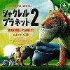 シャクレルプラネット 2 ● シャクレルタイガー Shakurel Planet tiger
