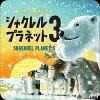 【パンダの穴】シャクレルプラネット全6種フルコンプセット