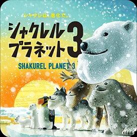 【パンダの穴】 シャクレルプラネット3全6種フルコンプセット Shakurel Planet 【再販】