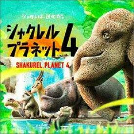 【パンダの穴】 シャクレルプラネット4 全6種フルコンプセット Shakurel Planet 【再販】