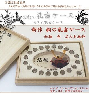 New sale! Tung teeth case Japanese pattern Kabuto teeth case's first Festival celebration teeth put a made in Japan