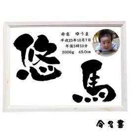 命名書 写真入りタイプ 赤ちゃんお名前をデザイナーが命名書にいたします。